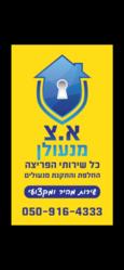 א.צ מנעולן לוגו
