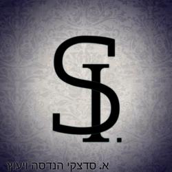 סדצקי הנדסה וייעוץ לוגו