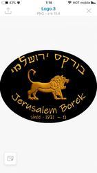 בורקס ירושלמי לוגו