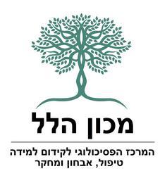 מכון הלל לוגו