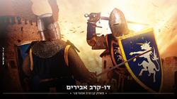 תמונות דו קרב אבירים