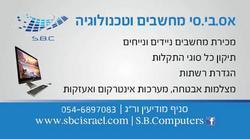 S.B.Computers לוגו
