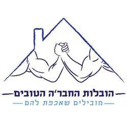הובלות החבר'ה הטובים לוגו