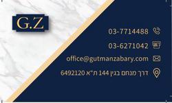 גוטמן & צברי לוגו