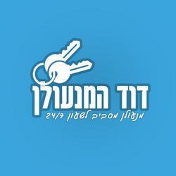 דוד המנעולן לוגו