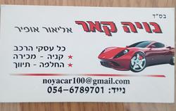 אליאור אופיר עסקי רכב