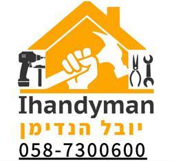 יובל הנדימן לוגו