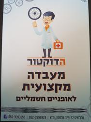 הדוקטור מעבדה לוגו