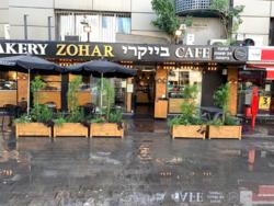 תמונות זהר בייקרי Zohar Bakery