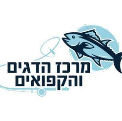 מרכז הדגים והקפואים לוגו