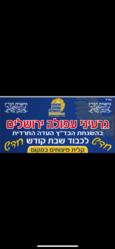 גרעיני עפולה ירושלים לוגו