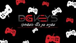 תמונות dgkeys