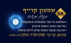 שמעון המנעולן לוגו