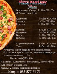PIZZA FANTASY