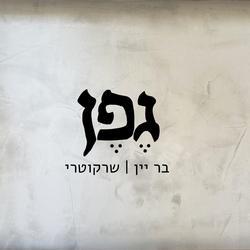גפן לוגו