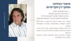 עורך דין דורון ברד יצחקי לוגו