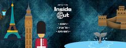 תמונות InsideOut