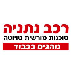 רכב נתניה לוגו