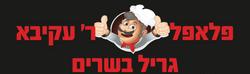 פלאפל רבי עקיבא לוגו