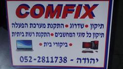 COMFIX לוגו