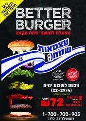תמונות Better Burger