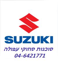 סוזוקי עפולה לוגו