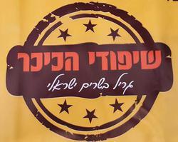 שיפודי הכיכר כשר לוגו