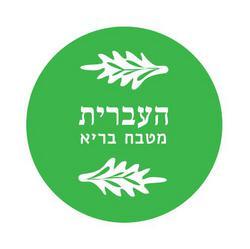 קפה העברית לוגו