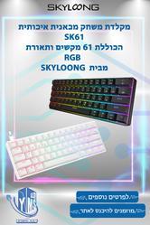 מקלדת מכאנית שכל גיימר היה רוצה SK61..., מקלדת משחק מכאנית איכותית SK61 מבית SKYLOONG הכוללת 61 מקשים עם תאורת RGB דגם GK61=SK61 המוצר GK61 שודרג ולכן גם השם שונה ל-SK61