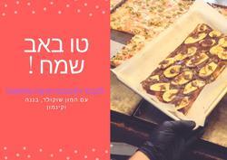 תמונות הפיצה של מיכאלה