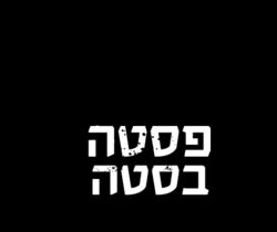 פסטה בסטה לוגו