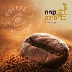 האקדמיה לקפה סדנאות קפה