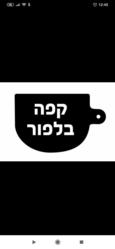 קפה בלפור לוגו