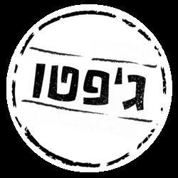 ג'פטו בר לוגו