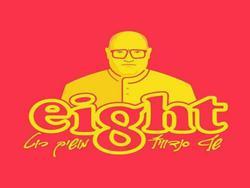 שמונה eight לוגו