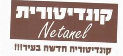 תמונות Netanel's Cafe