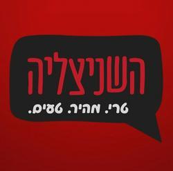 השניצליה לוגו