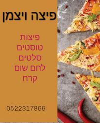 פיצה ויצמן לוגו