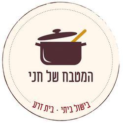 המטבח של חני לוגו