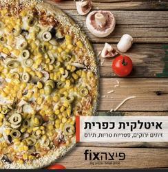 פיצה fix לוגו