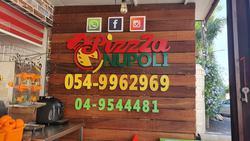 פיצה נאפולי לוגו