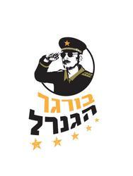 בורגר הגנרל לוגו