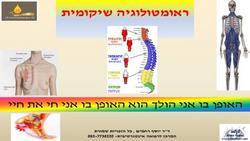 תמונות יוסף רחמים רפואה משלבת