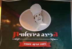 הפיצה הירושלמית לוגו