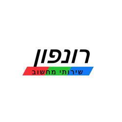 רונפון שירותי מחשוב לוגו