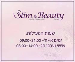 slim&beauty לוגו