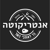 אנטריקוטה בר לאוהבי בשר לוגו