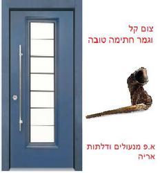 אריה א.פ. מנעולים ודלתות לוגו