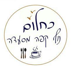 כחלום נוף קפה מסעדה לוגו