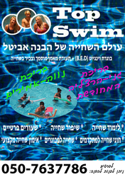 top swim עולם השחייה של הבנה אביטל לוגו